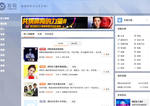 How the Super Bowl topped Weibo's trending topics