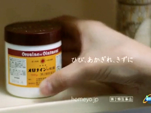Japanese ointment brand Oronine gives credit to hardworking women