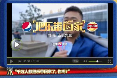 百事中国以'众创'玩转2015贺岁营销,怎么拍? 听你的!
