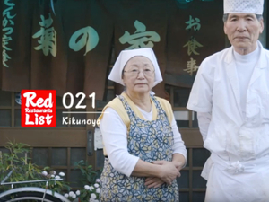 2019 Cannes contenders: 'Red restaurant list' by Hakuhodo Kettle