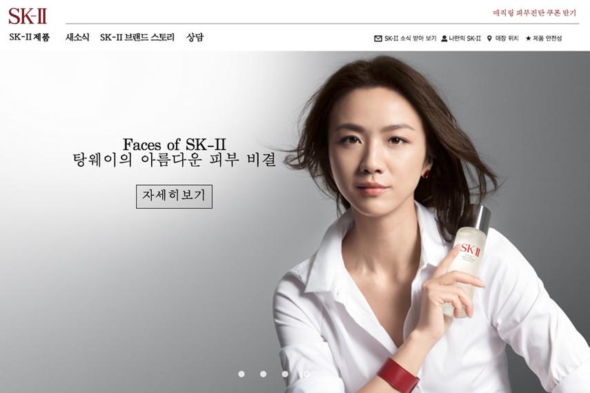 The brand's Korea website