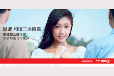 SmarTone asks, when was the last time you smiled?