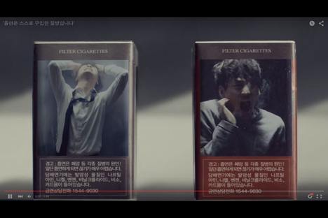 Anti-smoking ad draws protest in Korea, so it must be working