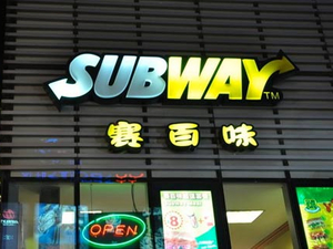 Subway trumps McDonald's as world's largest restaurant chain