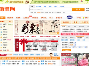 Taobao reveals online shopping trends for 2010