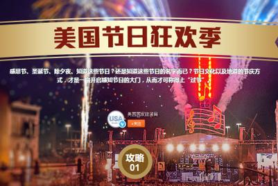 与中国游客的网上互动:美国最强,香港与新加坡落后