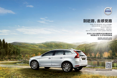 Volvo takes the scenic route for XC60 in China