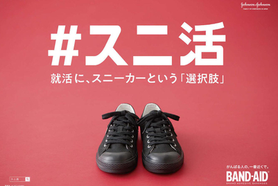 BBDO Japan wins Warc Media Awards grand prix
