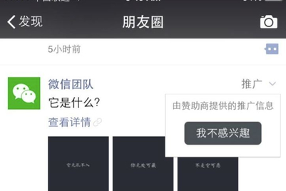 WeChat coyly takes wraps off news-feed ads