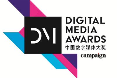 中国数字媒体大奖 2019