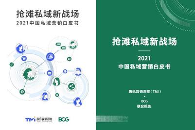 腾讯×BCG联合发布《2021中国私域营销白皮书》