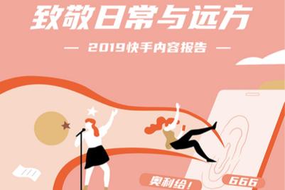 2019快手内容报告:日活超3亿