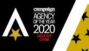 2020年度代理商大奖 Agency of the Year Awards