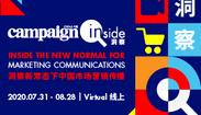 Campaign China Inside 洞察
