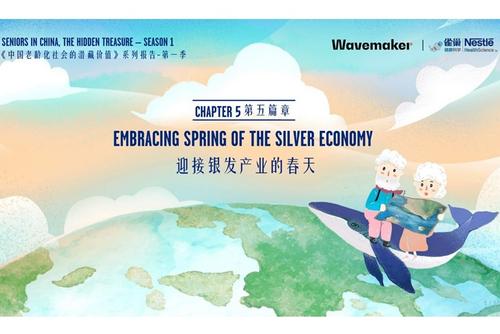 蔚迈携手雀巢发布中国老龄化系列研究报告