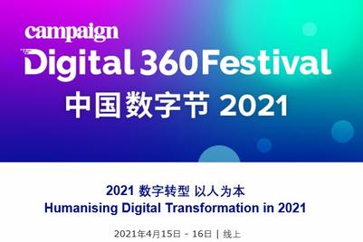 Campaign Digital 360 Festival 中国数字节 4月15日-16日在线举行