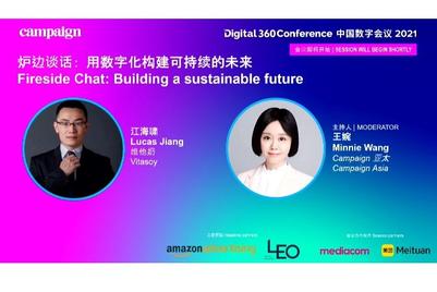 Digital 360《炉边谈话: 用数字化构建可持续的未来》