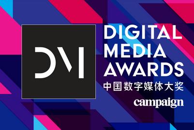 DMA中国数字媒体大奖获奖作品分享2