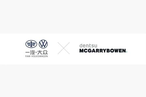 电通旗下mcgarrybowen赢得一汽大众SUV及电动车全案业务