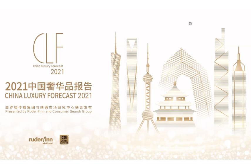 罗德传播集团 精确市场研究中心 联合发布《2021中国奢华品报告》