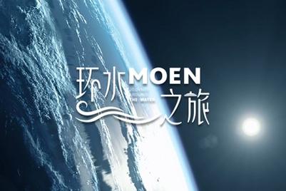 汉威士×摩恩最新广告:用水,带你开启一场环球旅行
