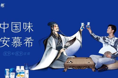 这个味,很中国!李奥贝纳安慕希中国蓝国庆特别策划