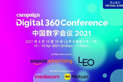 Campaign Digital 360 Festival 2021 中国数字节网络峰会 第1天