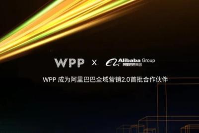 WPP成为阿里巴巴全域营销2.0首批合作伙伴