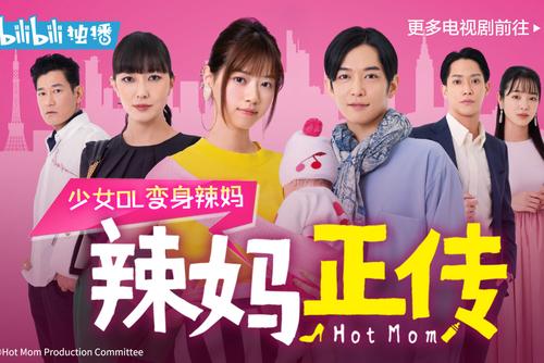电通联合B站 日剧《辣妈正传》中日同步上线