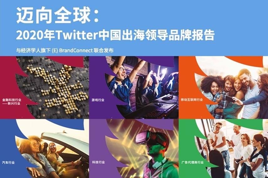 《迈向全球:2020年Twitter中国出海领导品牌报告》今日发布