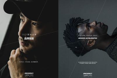 安布思沛发布《2021聚焦未来: 品牌加速》最新报告