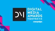 中国数字媒体大奖2021