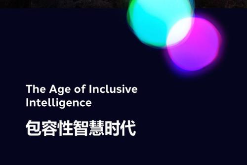 电通最新研究:打造包容性智慧 迎接2030