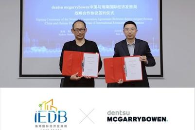 电通中国旗下dentsu mcgarrybowen与海南国际经济发展局达成战略合作