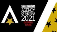 2021年度代理商大奖 Agency of the Year Awards