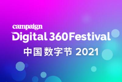 中国数字节 2021