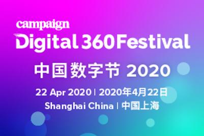 中国数字节 2020