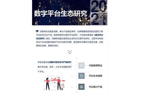 群邑智库发布《数字平台生态研究》报告