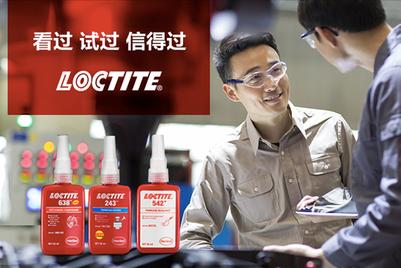 德国汉高乐泰委任Artefact中国负责数字化创新项目