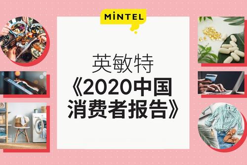 英敏特《中国消费者 2020 报告》,后疫情消费市场新常态
