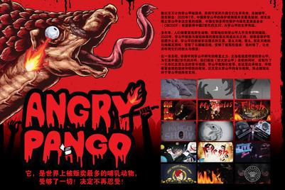 dentsu mcgarrybowen携手中国绿发会推出 Angry Pango 听见穿山甲的愤怒