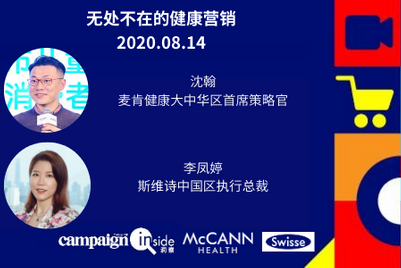 Campaign China Inside洞察 第三期|无处不在的健康营销