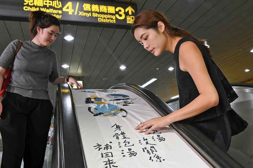 作品:能摸到的18句道理!全台湾首个手扶梯刺绣广告