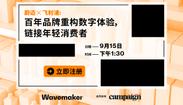 把握中国电子商务环境的新机遇——网络研讨会
