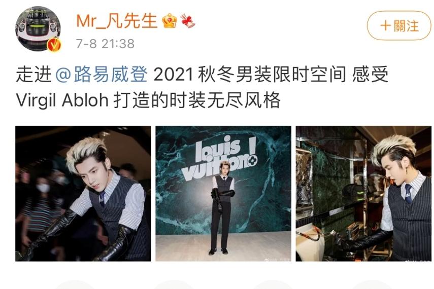 吴亦凡陷入风波之前最后发出的一条关于品牌的微博是出席LV活动