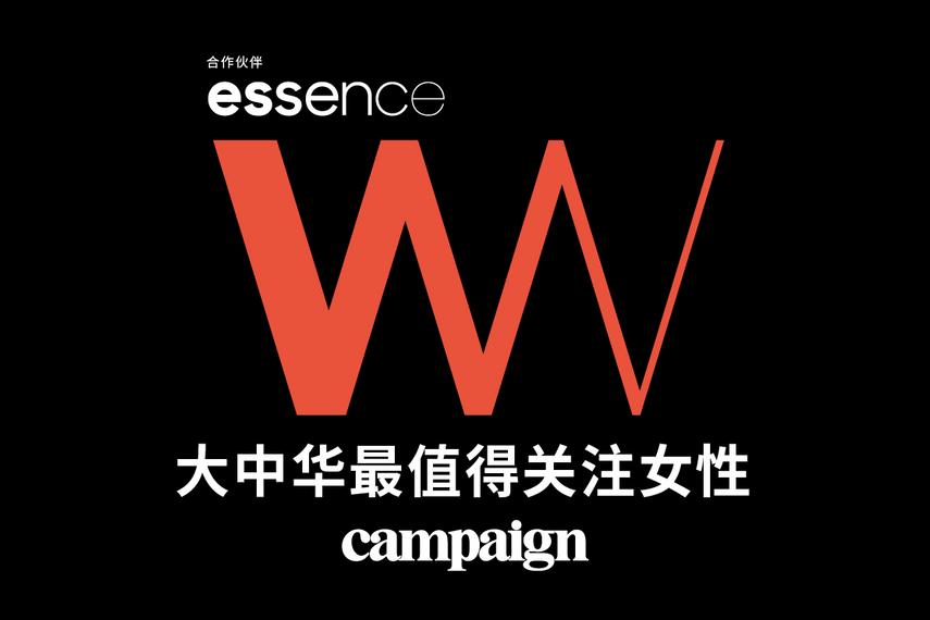 """""""大中华最值得关注女性""""榜单 报名将于12月22日截止"""