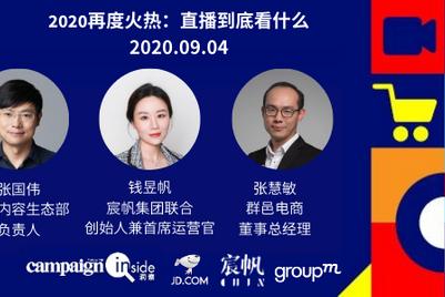 Campaign China Inside洞察 第四期|2020再度火热:直播到底看什么