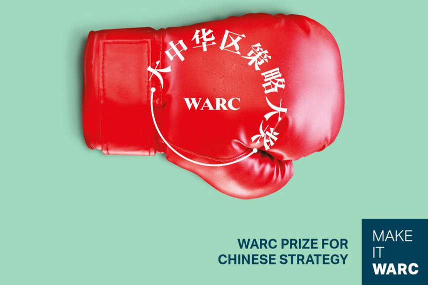 WARC 大中华区策略大奖案例征集开放报名