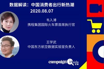 Campaign China Inside洞察 第二期|数据解读中国消费者出行新热潮