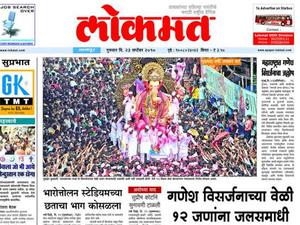 Lokmat Marathi News In Pune - NYC